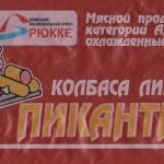 """Колбаса ливерная """"Пикантная"""""""