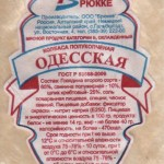 """Колбаса п/к """"Одесская"""""""