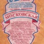 """Колбаса в/к """"Московская"""""""