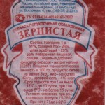 """Колбаса п/к """"Зернистая"""""""