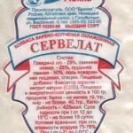 """Колбаса в/к """"Сервелат"""""""