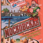 """Ветчина вареная """"Московская"""""""