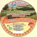 """Колбаса жареная """"Украинская жареная"""""""