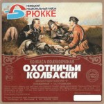"Колбаса п/к ""Охотничьи колбаски"""