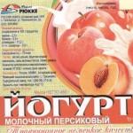 Йогурт персиковый