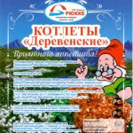 """Котлеты """"Деревенские"""""""