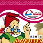 "Манты ""Домашние"""